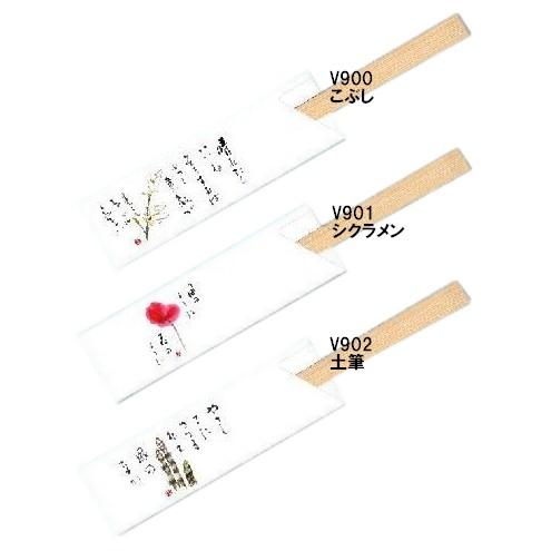 箸袋 防野シリーズ 5,000枚 V900こぶし・V901シクラメン・V902土筆【取り寄せ商品・即納不可・代引き不可・返品不可】