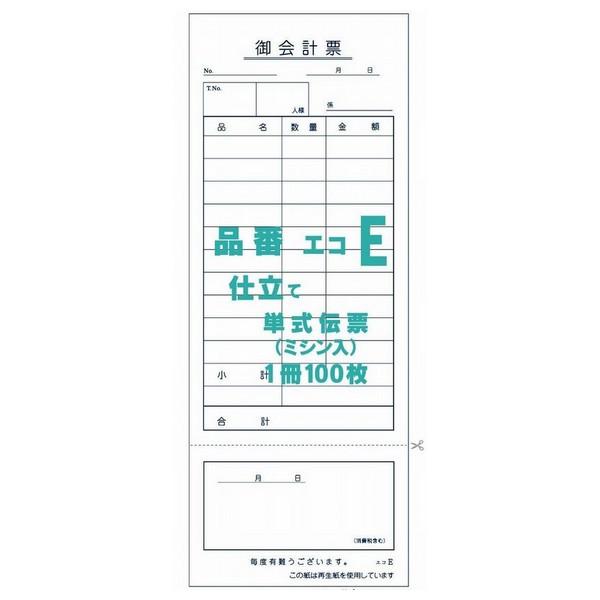 御会計票E 75×195mm 単式伝票 ミシン入 100枚×100冊【取り寄せ商品・即納不可・代引き不可・返品不可】