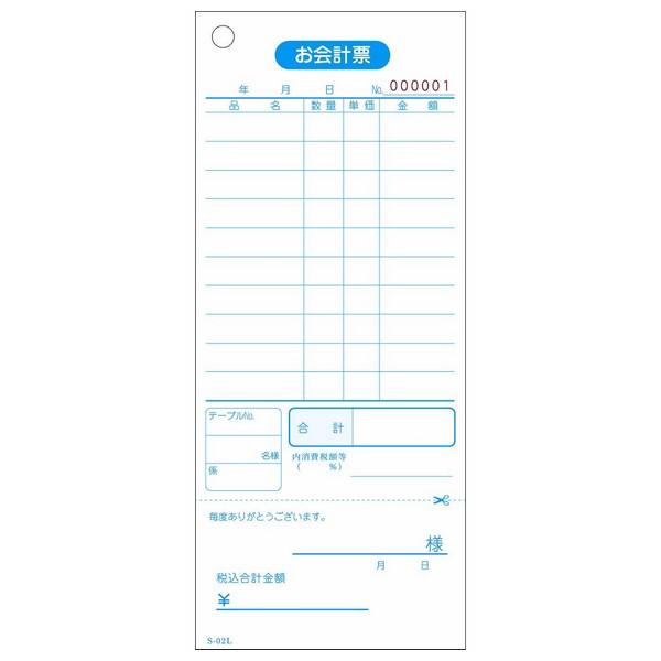 会計伝票 お会計票 S-02L 単式10行・ミシン入 番号入 No.1~10000 100枚×100冊