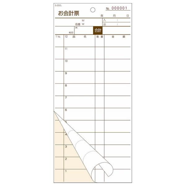 会計伝票 お会計票 S-20CL 2枚複写・ミシン12本 番号入 No,1~5000 50組×100冊