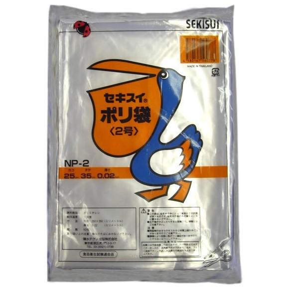 セキスイポリ袋 NP-2 0.02×250×350mm 透明 50枚×60冊(3000枚)【取り寄せ商品・即納不可】