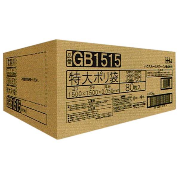 ポリ袋 特大 LLDPE 0.05×1500×1500mm 透明 80枚 GB1515【メーカー直送・時間指定不可・沖縄、離島不可】