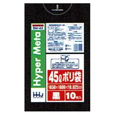 ポリ袋 45L LL+Meta 0.025×650×800mm 黒 10枚×70冊(700枚) BM42【メーカー直送・時間指定不可・沖縄、離島不可】
