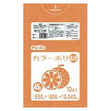 カラーポリ袋 45L LLDPE 0.04×650×800mm オレンジ 10枚×40冊(400枚) PC42【メーカー直送・時間指定不可・沖縄、離島不可】