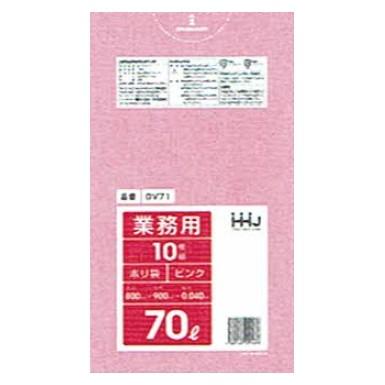 ポリ袋 70L LLDPE 0.04×800×900mm  【ピンク】GV71 10枚×40冊 (400枚)【メーカー直送・時間指定不可・沖縄、離島不可】
