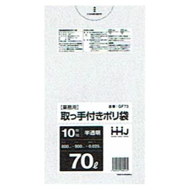ポリ袋 70L HDPE+Meta 取っ手付き 0.025×800×900mm 【半透明】 10枚×50冊(500枚) GF73【メーカー直送・時間指定不可・沖縄、離島不可】