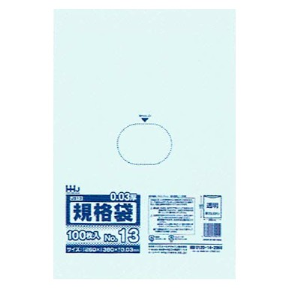 規格袋 No.13  0.03×260×380mm 100枚×30冊●ケース販売お徳用【メーカー直送・時間指定不可・沖縄、離島不可】