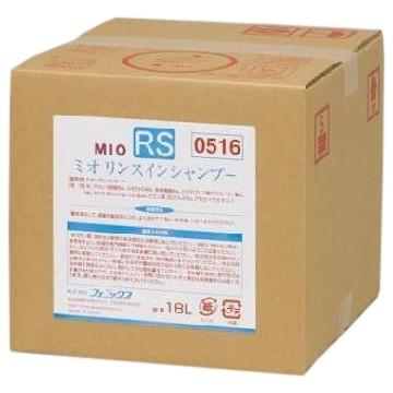 ミオ リンスインシャンプー 18L QB(フェニックス)【取り寄せ商品・即納不可・代引き不可・返品不可】