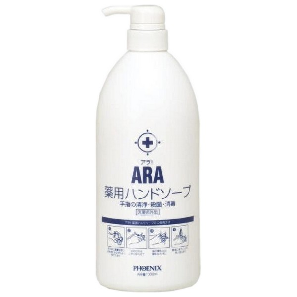 ARA 薬用ハンドソープ(ボトルタイプ) 1000ml×10本入【取り寄せ商品・即納不可】