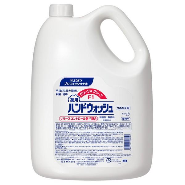 花王 クリーン&クリーンF1 薬用ハンドウォッシュ 4L×3本入●ケース販売お徳用