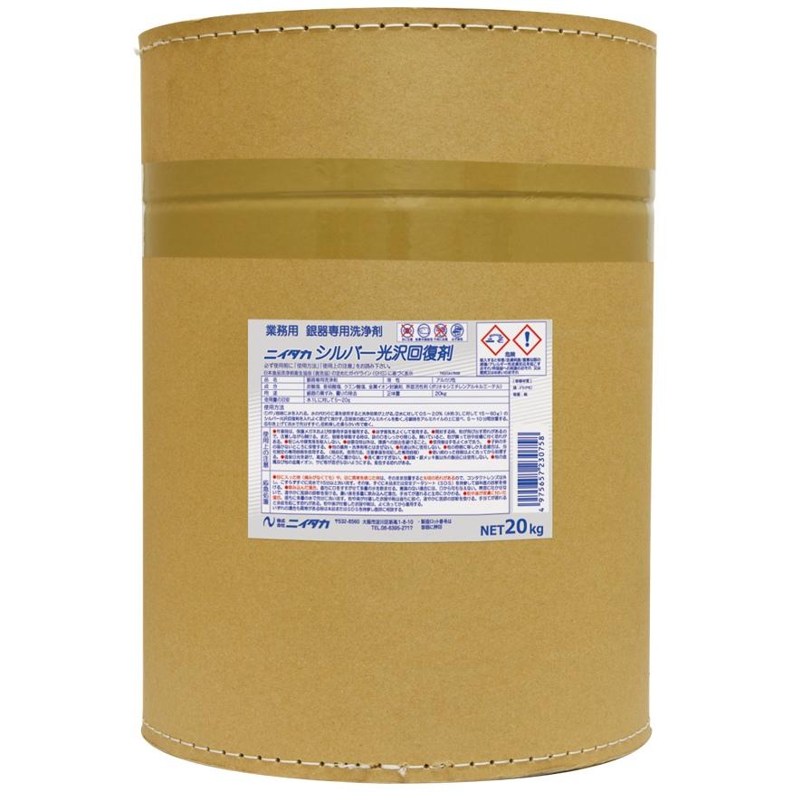 ニイタカ シルバー光沢回復剤 ファイバードラム 20kg【取り寄せ商品・即納不可・代引き不可・返品不可】