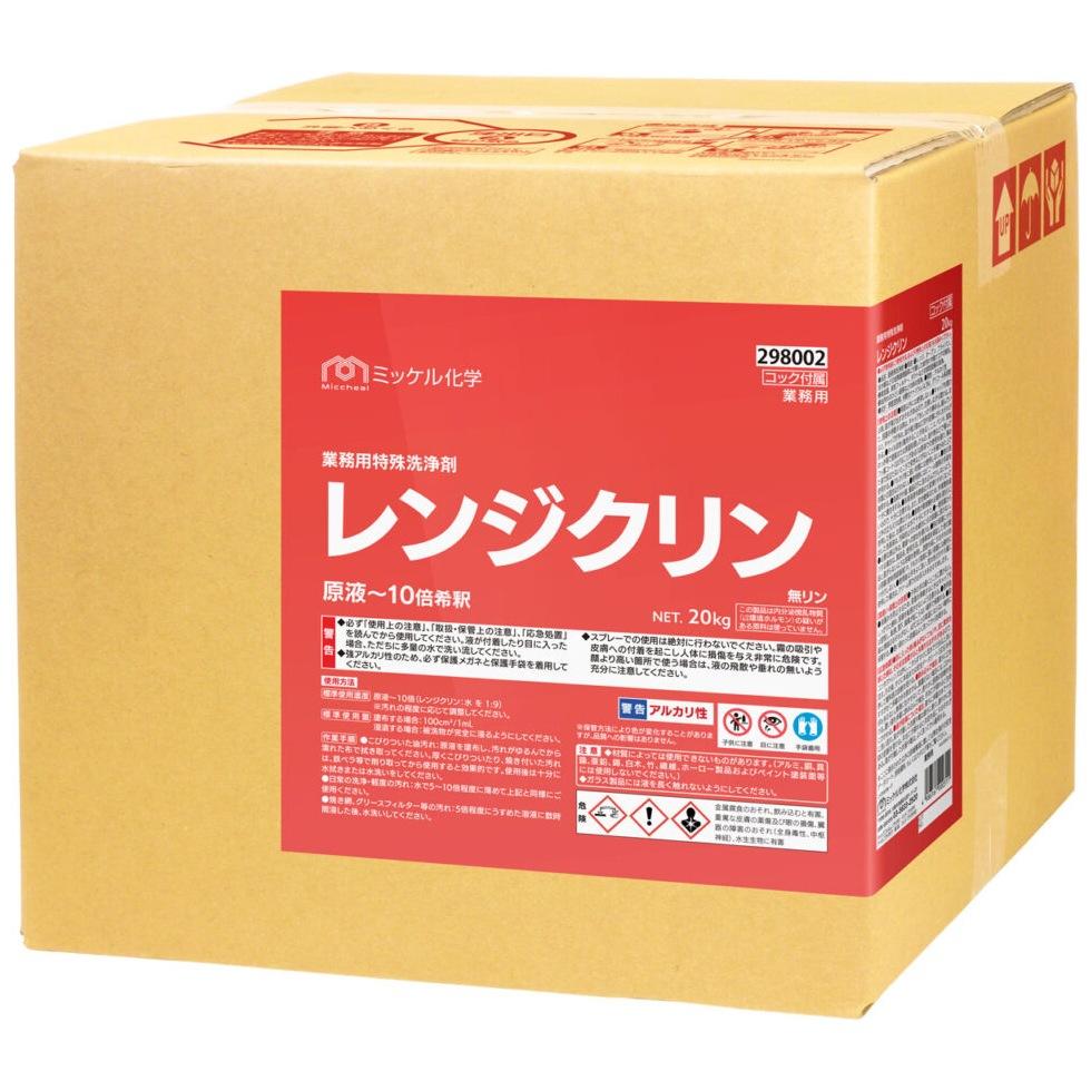 ユーホーニイタカ 油汚れ専用洗浄剤 レンジクリン 20L【メーカー直送・代引き不可・時間指定不可・個人宅配送不可】