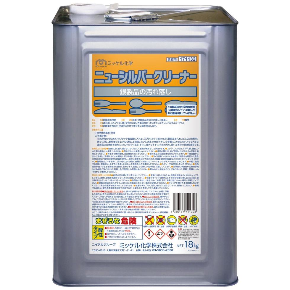ユーホーニイタカ 銀製品専用液体洗剤 ニューシルバークリーナー 18kg【メーカー直送・代引き不可・時間指定不可・個人宅配送不可】