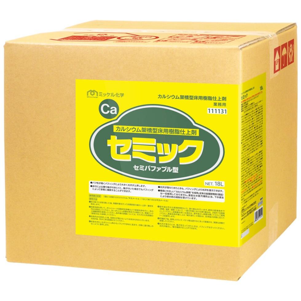 ユーホーニイタカ 樹脂ワックス セミック 標準品 18L【メーカー直送・代引き不可・時間指定不可・個人宅配送不可】