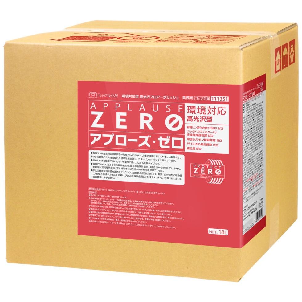 ユーホーニイタカ 樹脂ワックス アプローズ・ゼロ 18L【メーカー直送・代引き不可・時間指定不可・個人宅配送不可】