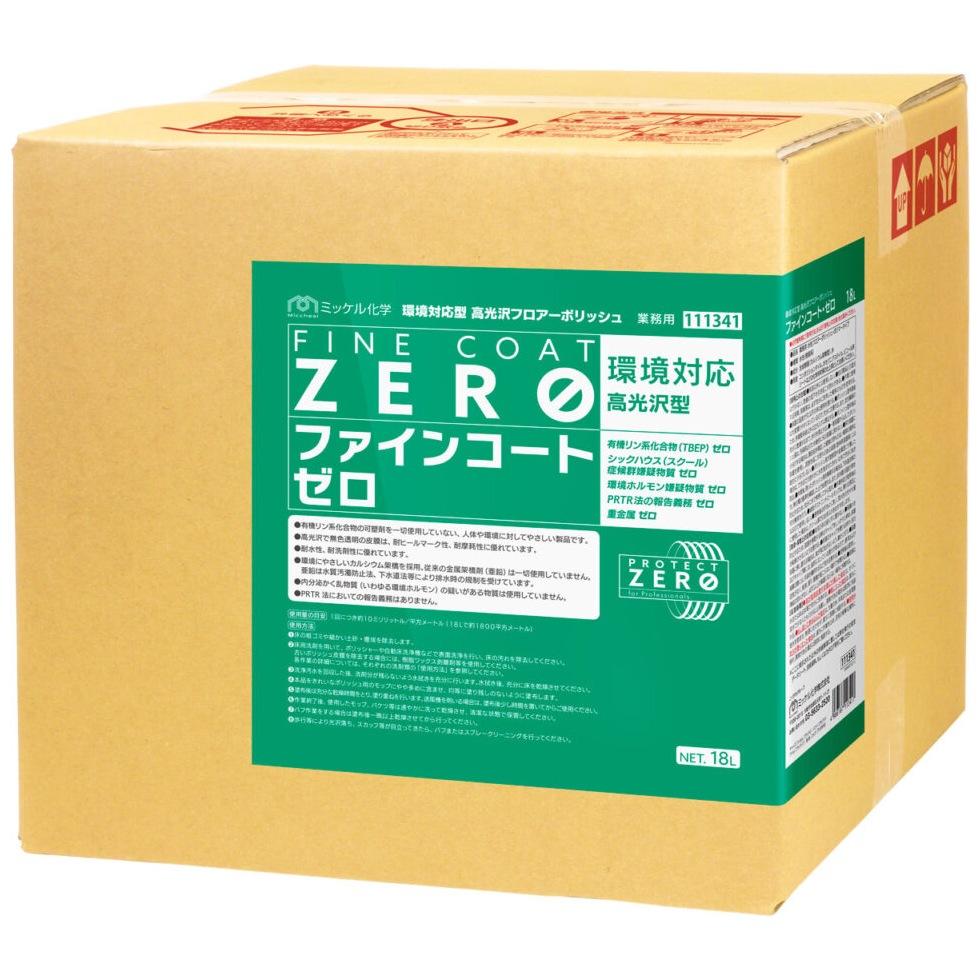 ユーホーニイタカ 樹脂ワックス ファインコート・ゼロ 18L【メーカー直送・代引き不可・時間指定不可・個人宅配送不可】