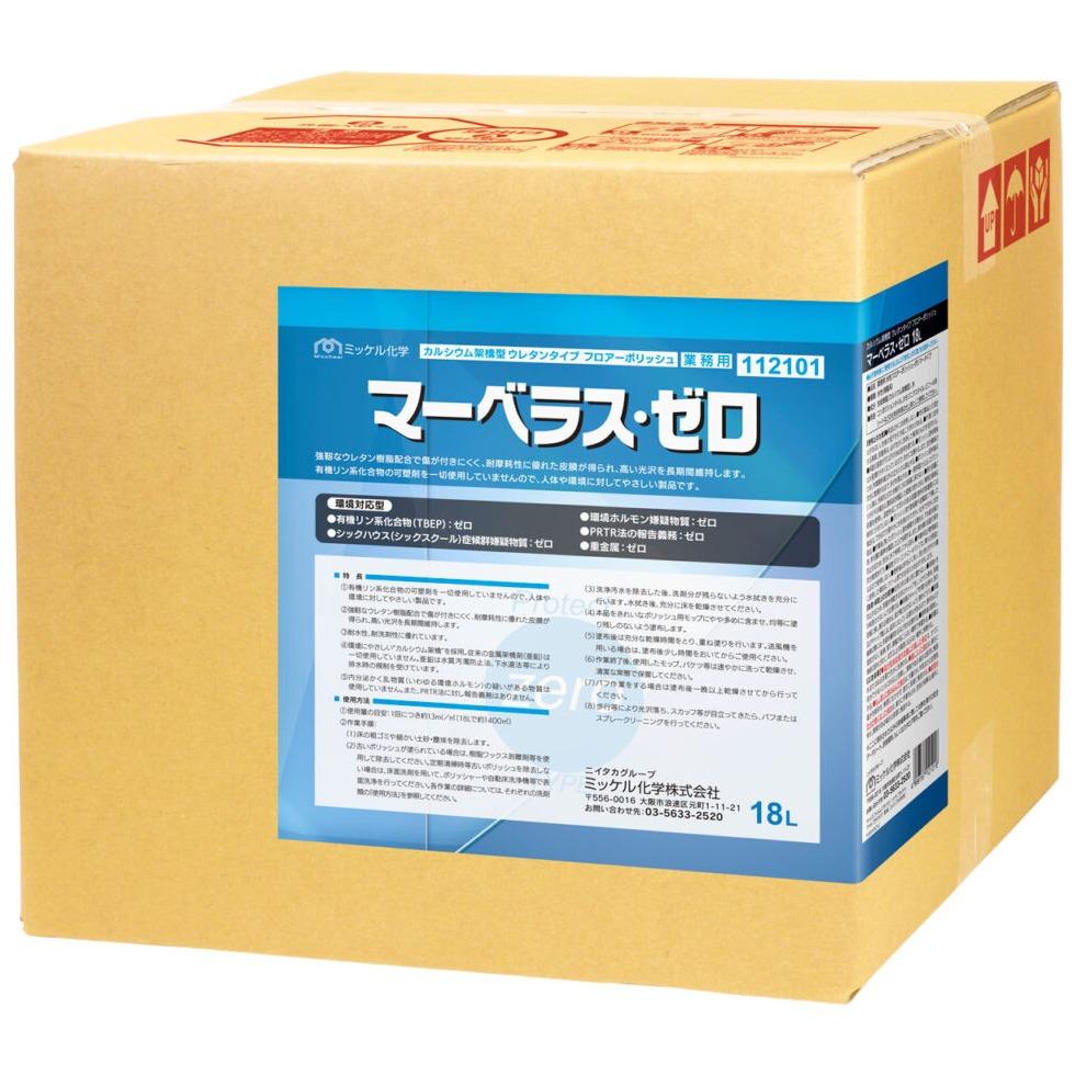 ユーホーニイタカ 樹脂ワックス マーベラス・ゼロ 18L【メーカー直送・代引き不可・時間指定不可・個人宅配送不可】