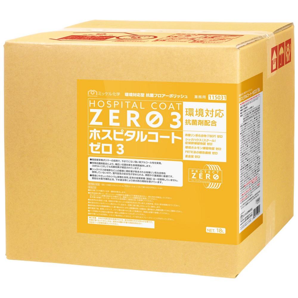 ユーホーニイタカ 樹脂ワックス ホスピタルコート・ゼロ3 18L【メーカー直送・代引き不可・時間指定不可・個人宅配送不可】