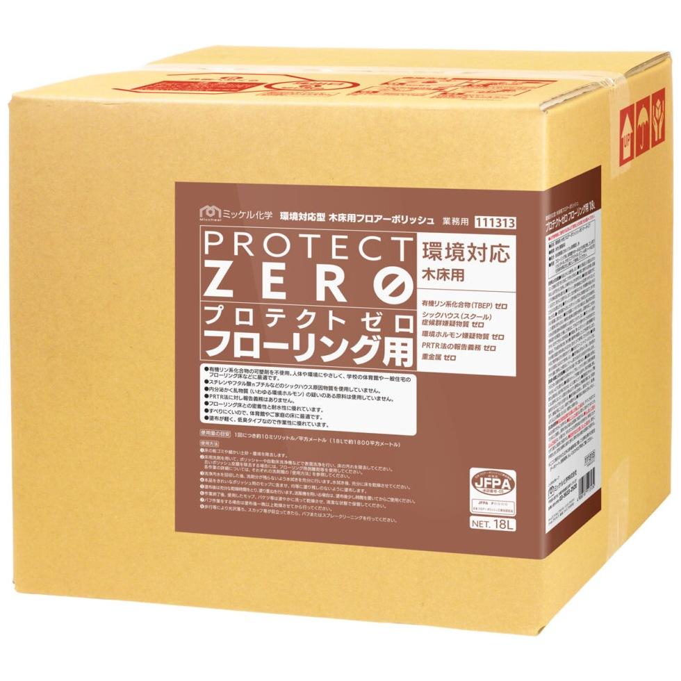 ユーホーニイタカ 樹脂ワックス プロテクトゼロ フローリング用 18L【メーカー直送・代引き不可・時間指定不可・個人宅配送不可】