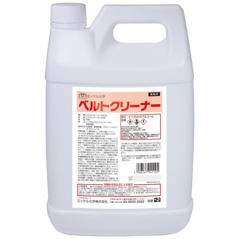 ユーホーニイタカ エスカレーターベルト専用洗剤 ベルトクリーナー 2L×4本入【メーカー直送・代引き不可・時間指定不可・個人宅配送不可】