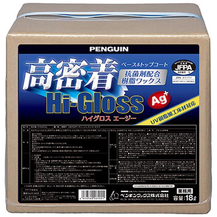 ペンギン 高濃度下地剤 ダブルベース 20L