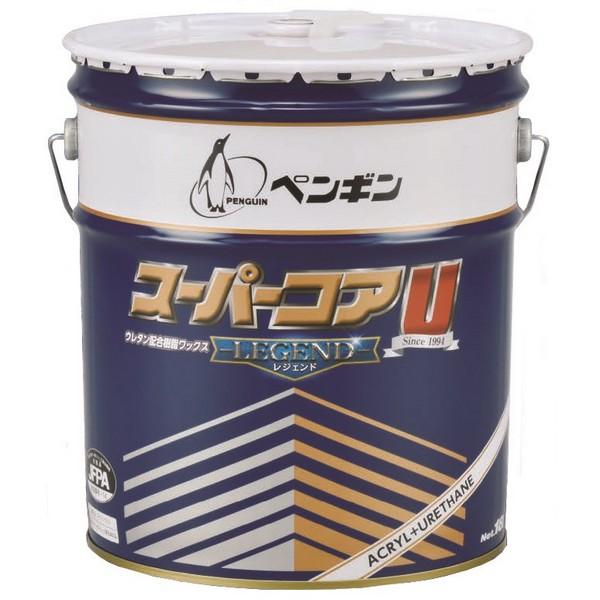 ペンギン 樹脂ワックス スーパーコアU レジェンド 18L