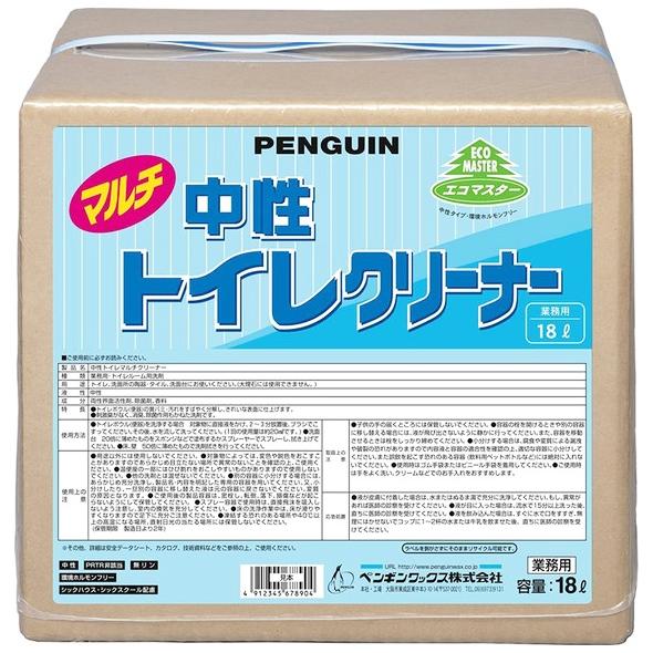 ペンギンワックス 中性トイレクリーナー(マルチタイプ) 【中性トイレマルチクリーナー 】 18L