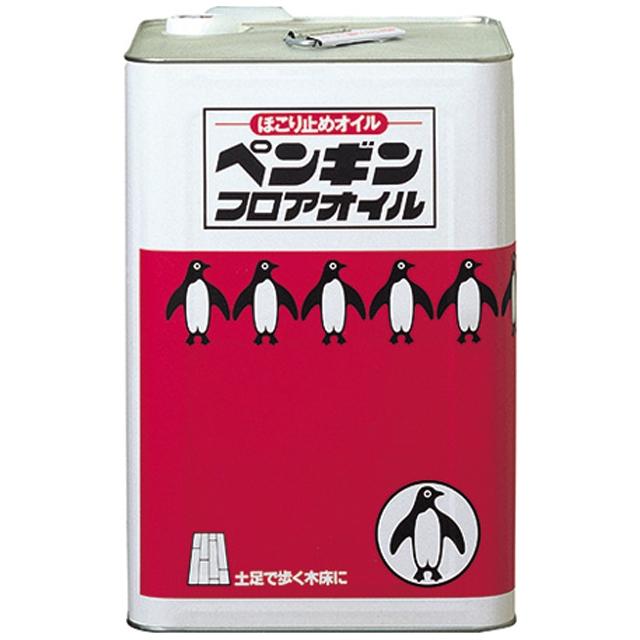 ペンギンワックス 【土足使用の木床でのほこり止めに】 フロアオイル  18L