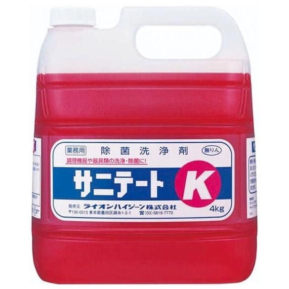 ライオン サニテートK 除菌洗浄剤 4kg×2本入【取り寄せ商品・即納不可】