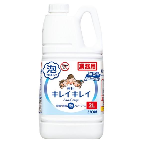 ライオン キレイキレイ薬用泡ハンドソープ 無香料 2L×6本入●ケース販売お得用