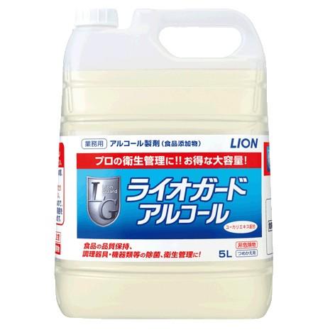 ライオン ライオガードアルコール 5L×2本入