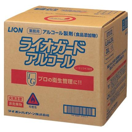 ライオン ライオガードアルコール 20L×10箱ロット【取り寄せ商品・即納不可】