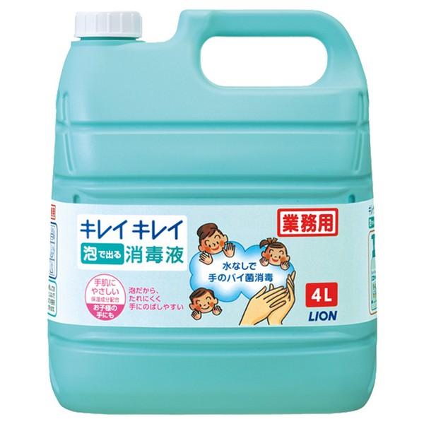 ライオン キレイキレイ 薬用 泡で出る消毒液 (手指消毒剤)4L×3本入り ●ケース販売お徳用