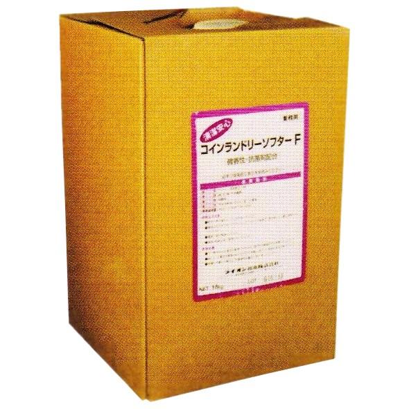 コインランドリーソフター F ランドリー用柔軟剤 18kg×10本【取り寄せ商品・即納不可】