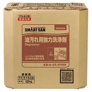 サラヤ 油汚れ用強力洗浄剤 ヨゴレトレールR HYPER 10kg 八角B.I.B.【取り寄せ商品・即納不可・代引き不可・返品不可】