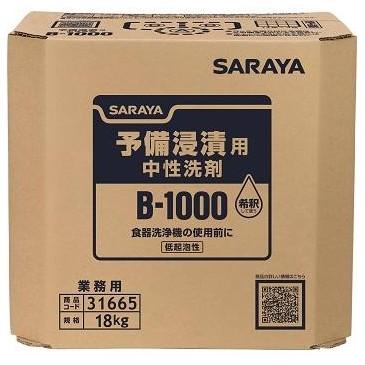 サラヤ B-1000 予備浸漬用中性洗剤 18kg【取り寄せ商品・即納不可・代引き不可・返品不可】