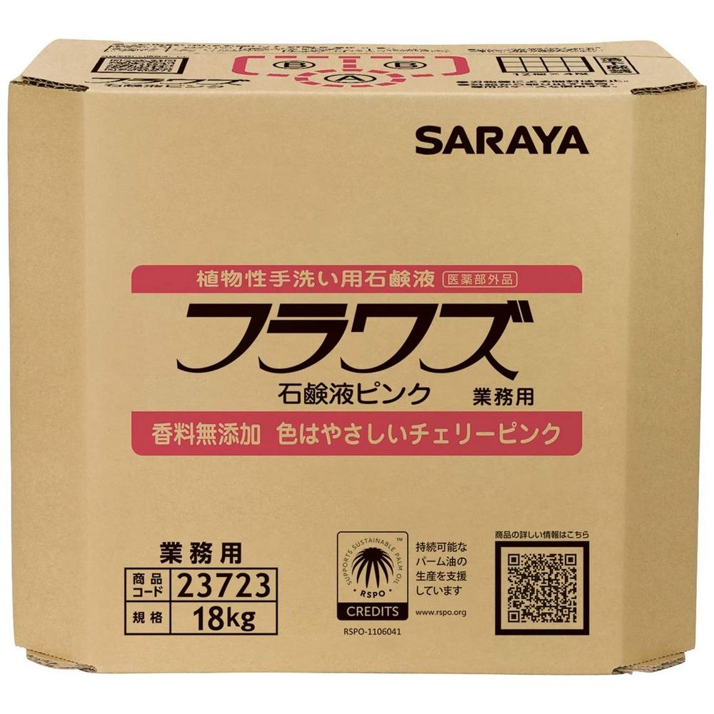 サラヤ フラワズ石鹸液ピンク 香料無添加(3倍希釈) 20kg【取り寄せ商品・即納不可・代引き不可・返品不可】
