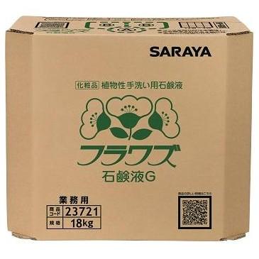 サラヤ フラワズ石鹸液G 香料無添加(7~10倍希釈) 18kg 八角B.I.B.【取り寄せ商品・即納不可・代引き不可・返品不可】