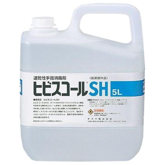 サラヤ 速乾性手指消毒剤 ヒビスコール SH(医薬部外品)5L