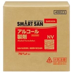 サラヤ アルコール製剤 アルペットNV 20L B.I.B.【取り寄せ商品・即納不可・代引き不可・返品不可】