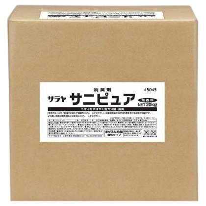 サニピュア 汚物の消臭 サラヤ 20kg B.I.B【取り寄せ商品・即納不可・代引き不可・返品不可】