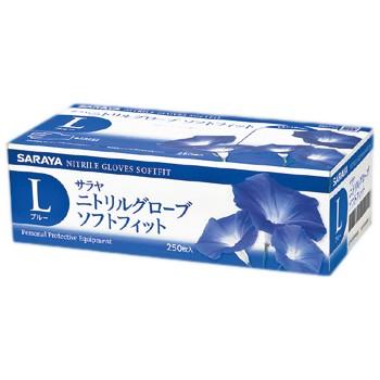 サラヤ ニトリルグローブ ソフトフィット パウダーフリー ブルー L 250枚×10箱入【取り寄せ商品・即納不可】