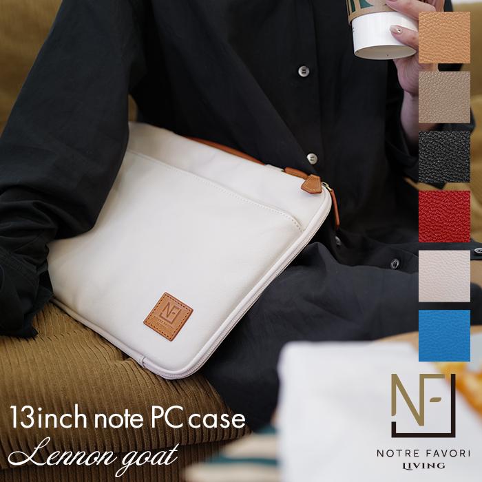 本革バッグ専門店だからこそ出来る 洗練されたデザインに上質な質感 こんなノートパソコン ケースが欲しかった を形に マックブックユーザーにもオススメ NF公式 授与 MacBook Pro Air に最適 13 インチ 本革 ノートパソコン ケース レノン プレゼント 収納 ギフト 新型 黒 13.3インチ バッグ PCケース レザー 革 再入荷/予約販売! ゴート マックブック マックブックエアー ブリーフケース ノートPC パソコン