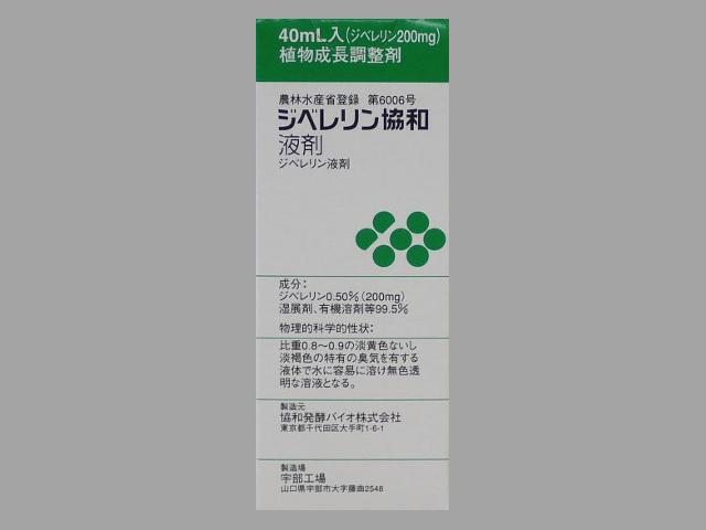ジベレリン液剤 40ml×20本セット