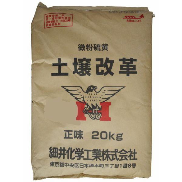 【大口特価】【送料無料】土壌改革 (微粉硫黄99.7%製剤) 20kgX4袋