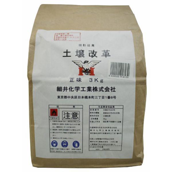 【送料無料】土壌改革 (微粉硫黄99.7%製剤) 3kgX8袋
