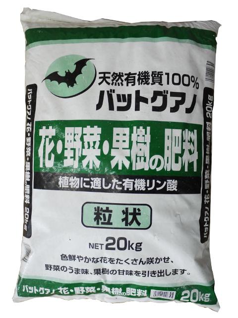 天然有機質100% 植物に適した有機リン酸肥料 有機栽培に バットグアノ 粒状 20kg