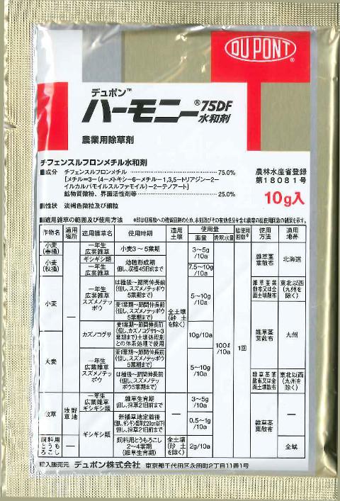 デュポン ハーモニー75DF水和剤 10gX30袋