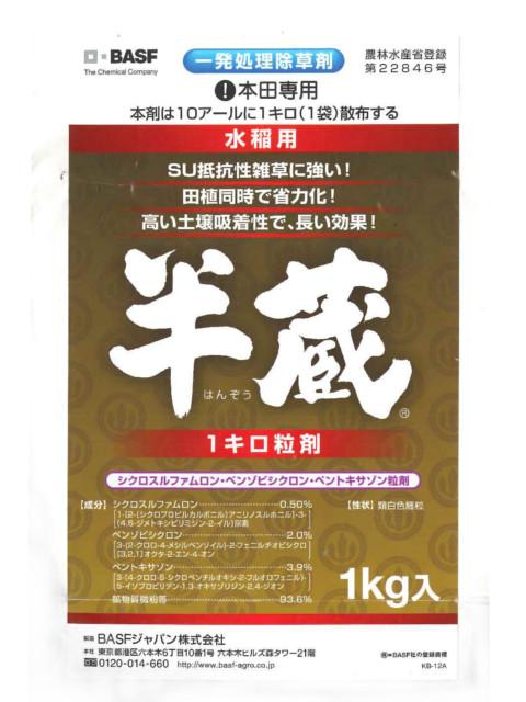 海外輸入 年末年始大決算 水稲用除草剤 半蔵1キロ粒剤X12袋