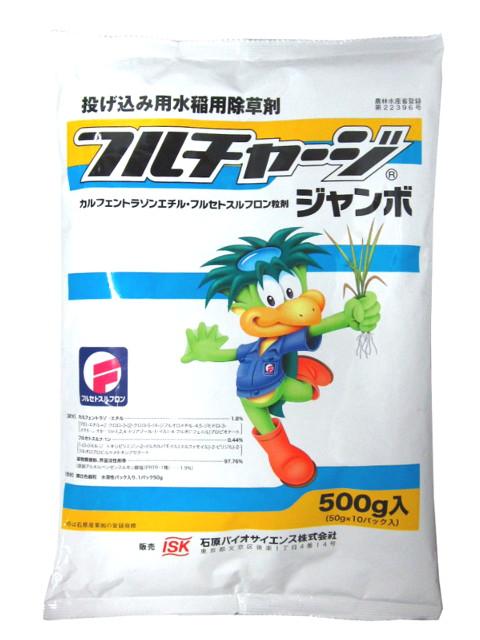 【送料無料】フルチャージジャンボ 50gX10パック入X10袋